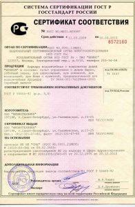 Душ ВИШИ сертификат