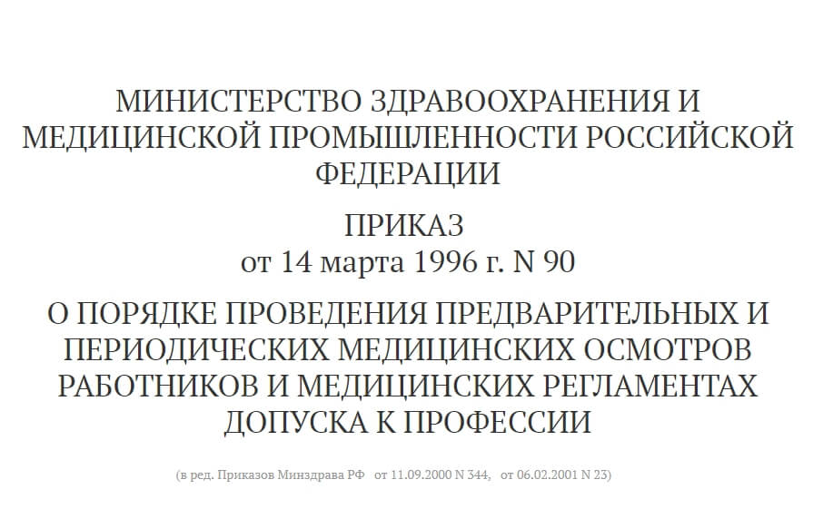90 от 14 марта 1996 1 - Приказ МЗ РФ №90 от 14.03.1996