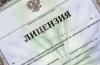 Переоформление лицензий на медицинскую деятельность в 2018 г.
