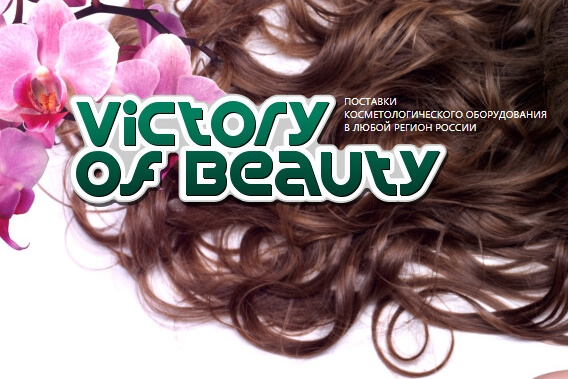 3 - Victory of beauty