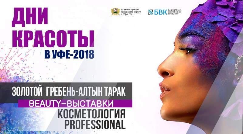 Выставки Косметология Professional и Золотой гребень