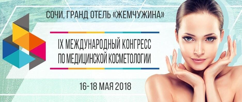 Международный конгресс по медицинской косметологии в Сочи