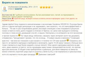 о воскоплаве 300x203 - Обзор и рейтинг лучших воскоплавов