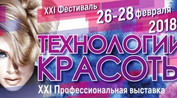 Фестиваль Технологии Красоты