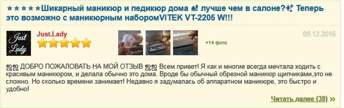 Набор для домашнего педикюра VITEK VT-2205 W
