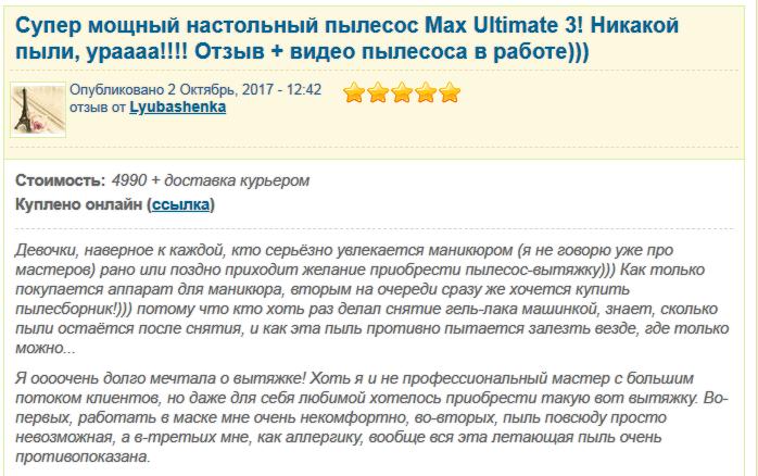 Max Ultimate 3 отзыв