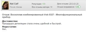 отзыв о воскоплаве Irisk 8327
