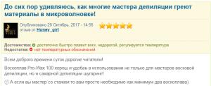 о воскоплаве Pro Wax 100 300x123 - Обзор и рейтинг лучших воскоплавов