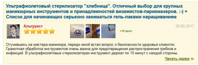 стерилизатор УФ Хлебница отзыв