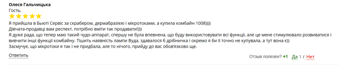 1008 отзыв на комбайн косметологический