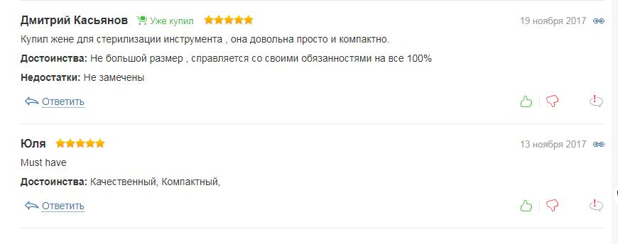 м1 отзывы - Лучшие сухожаровые шкафы по версии портала