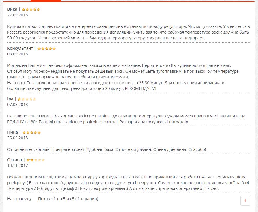 воскоплав с терморегулятором - Рейтинг 7 популярных касетных воскоплавов