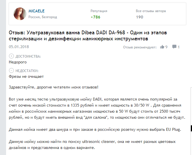 dadi da отзыв - Лучшие ультразвуковые стерилизаторы по версии портала