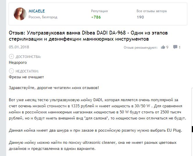 dadi da отзыв