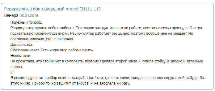 Armed ch111 115 отзыв 1 - 6 лучших рециркуляторов воздуха. Рейтинг по версии портала