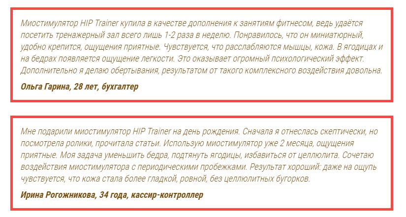 hip trainer otzyivyi - Миостимуляторы для дома. Выбор лучших