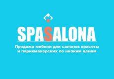 "380227 kompaniia spa salona 1280x768 230x160 - Компания ""Спа Салона"""
