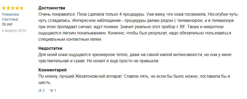 Gezatone m1605 отзыв