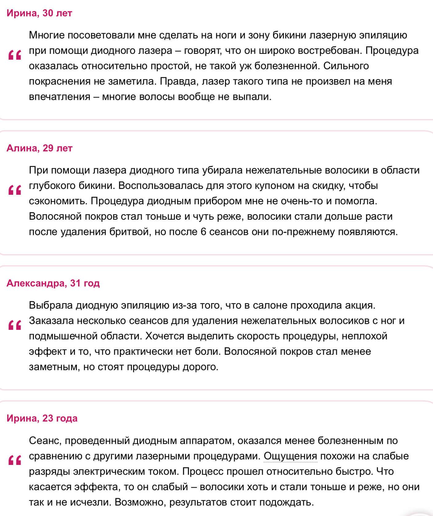 Otzyivyi o lazerah dlya e`pilyatsii - Какой лазер лучше диодный или александритовый