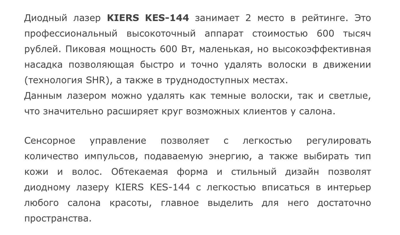 diodnyiy lazer kiers 144 otzyivyi - Kiers Kes 144 - обзор диодного лазера