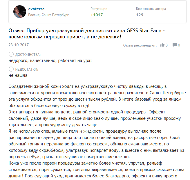 Gess Star Face отзыв 2