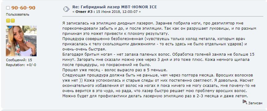 MBT Honor Ice отзывы о эпиляции