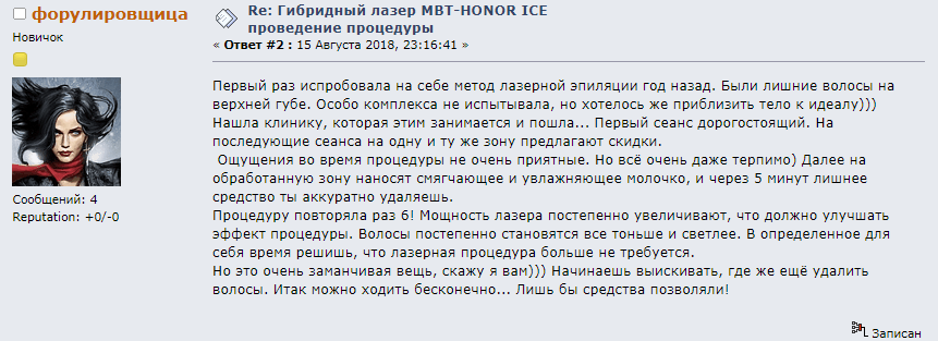 MBT Honor Ice otzyivyi - Обзор MBT Honor Ice