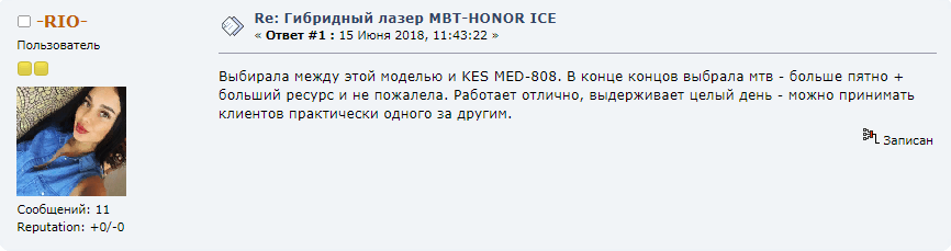 Otzyivyi o lazere MBT Honor Ice - Обзор MBT Honor Ice