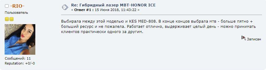 Отзывы о лазере MBT Honor Ice