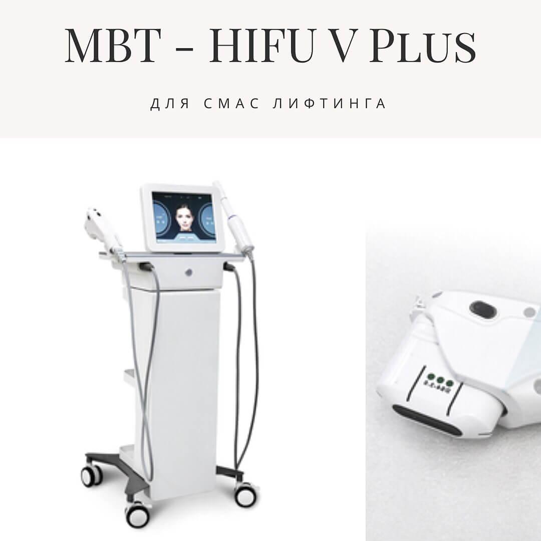 MBT-HIFU V Plus