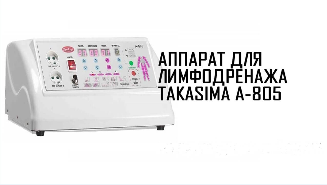 Takasima A805 - Рейтинг аппаратов для прессотерапии