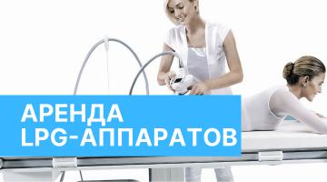 Аренда LPG-аппаратов
