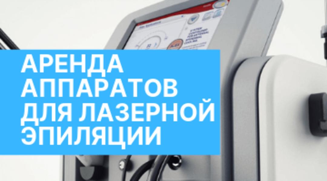 аренда аппаратов для лазерной эпиляции