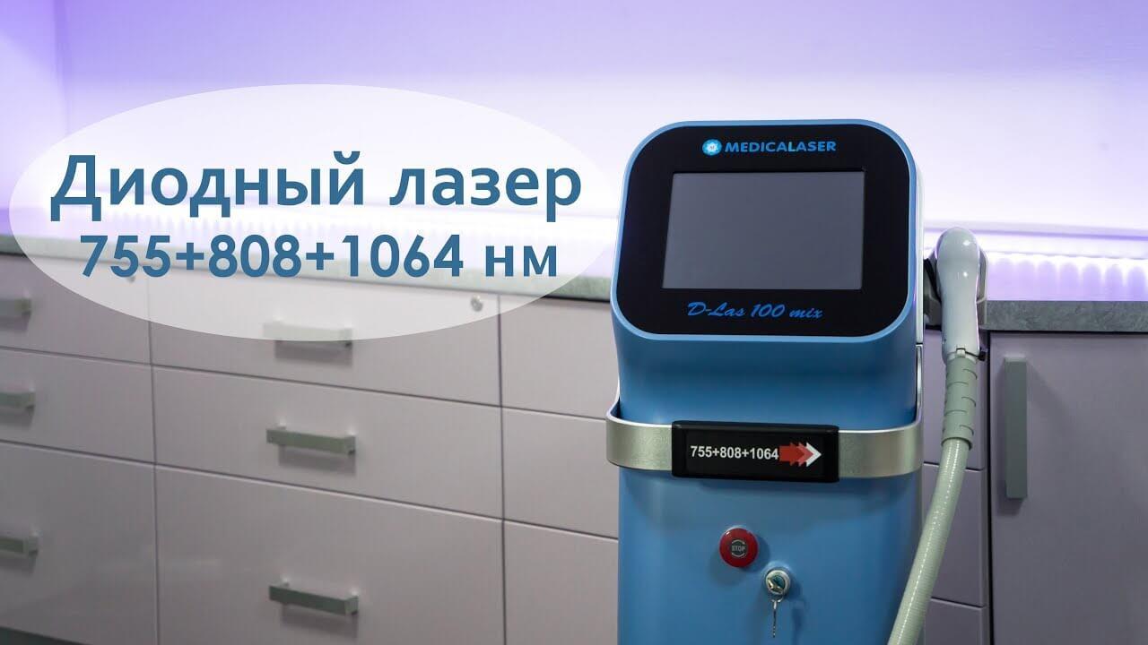 Diodnyiy lazer D Las 100 mix - Диодный лазер для эпиляции - рейтинг лучших аппаратов