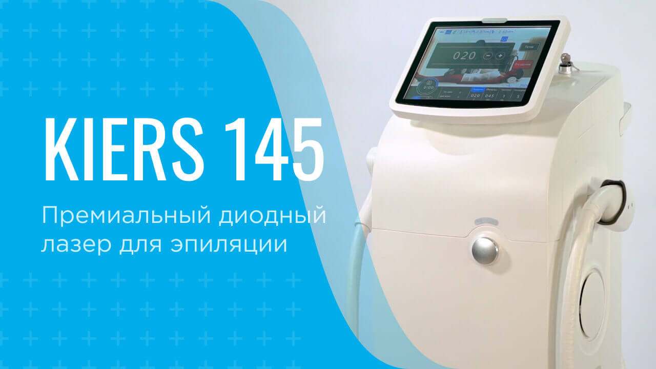 Diodnyiy lazer Kiers Kes 145 - Диодный лазер для эпиляции - рейтинг лучших аппаратов