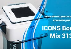 ICONS Body Mix 3137