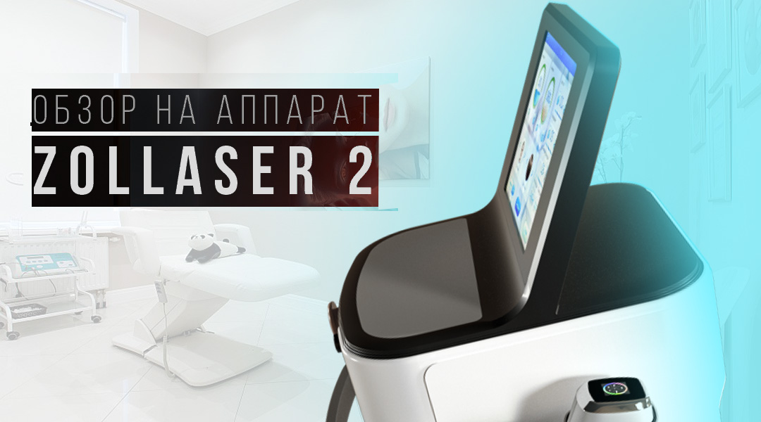 zollaser 21 - ZOLLASER DL206S - обзор аппарата