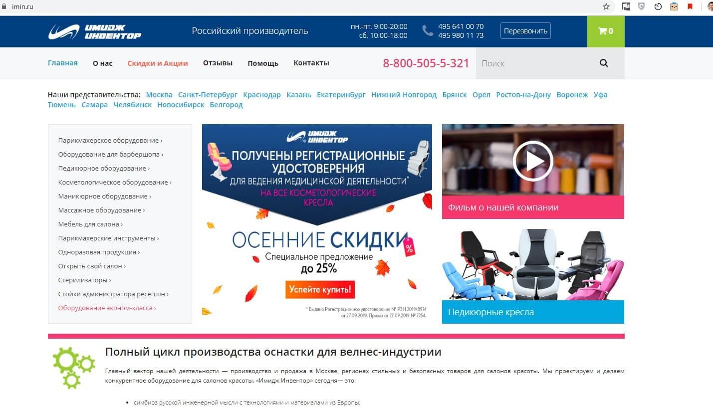 Imidzh Inventor - Парикмахерское оборудование - рейтинг производителей