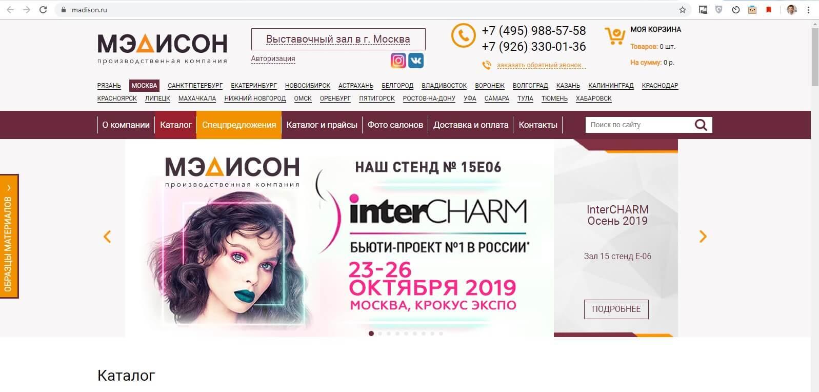 Madison.ru  - Парикмахерское оборудование - рейтинг производителей