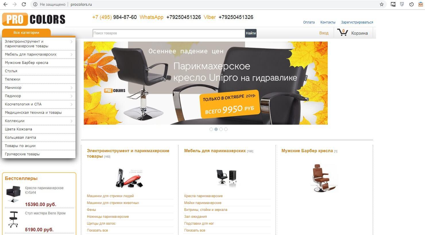 Procolors - Парикмахерское оборудование - рейтинг производителей