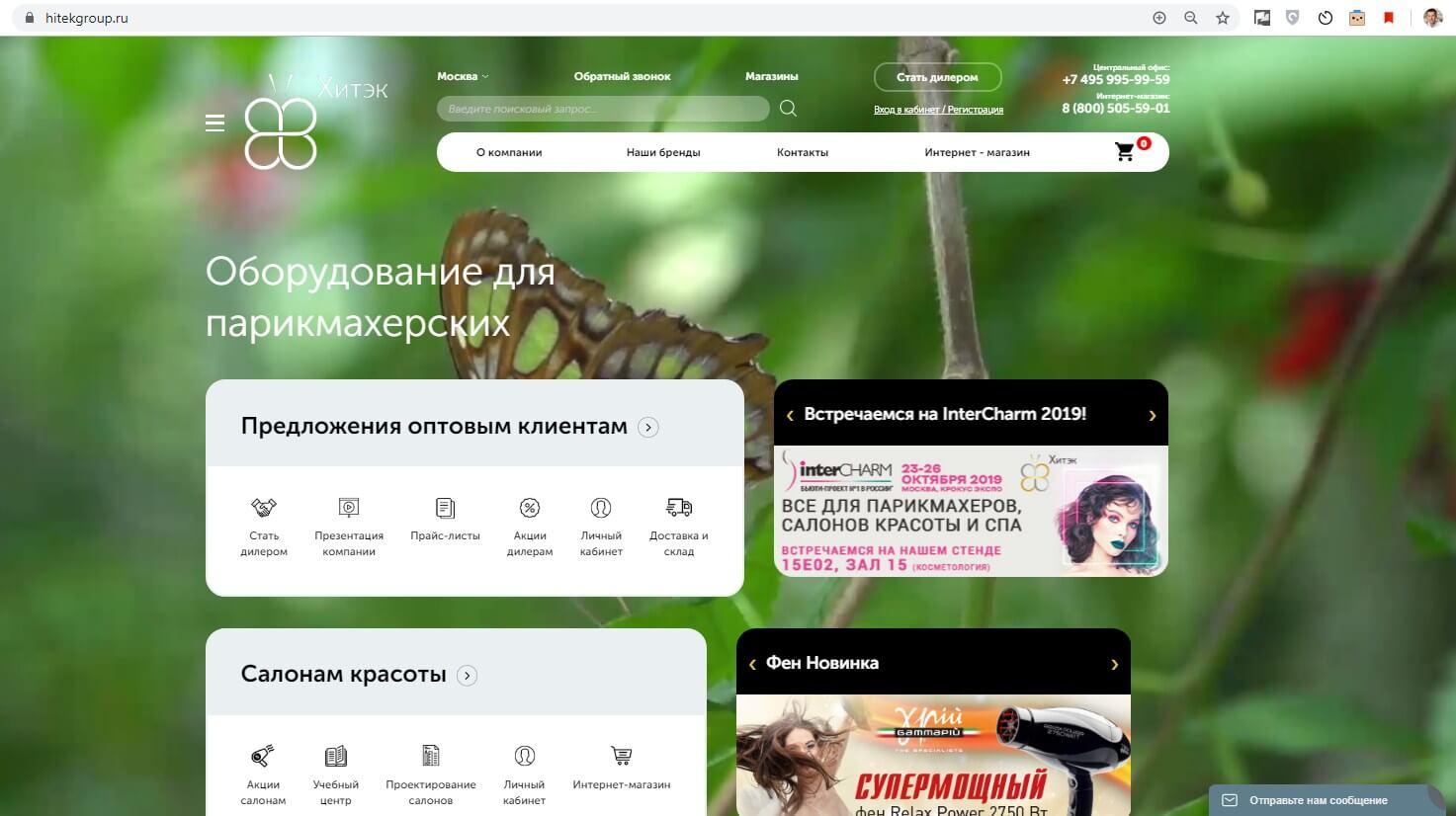 hitekgroup.ru  - Парикмахерское оборудование - рейтинг производителей