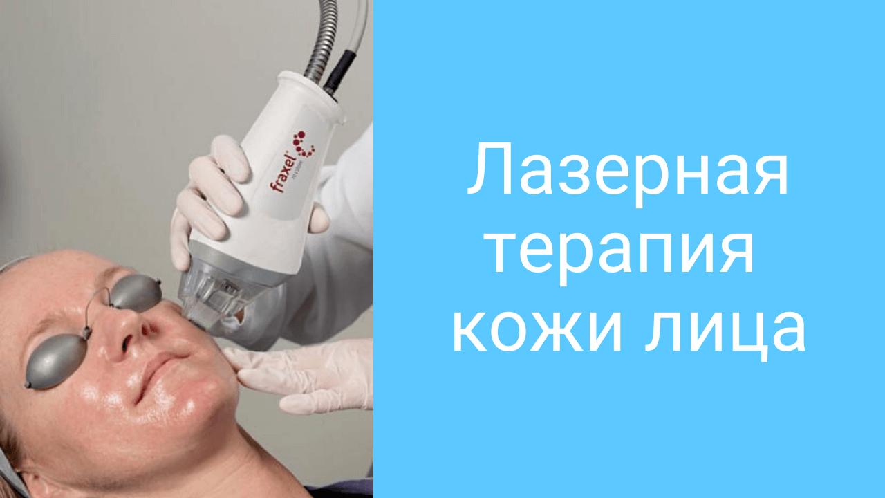 Лазерная терапия кожи лица