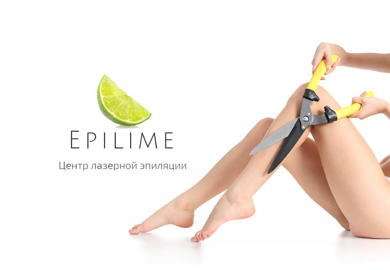 Epilime - Лучшие студии лазерной эпиляции в Санкт-Петербурге