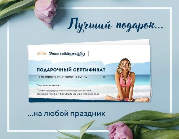 podarochnyiy sertifikat lazernoy e`pilyatsii - Рейтинг студий лазерной эпиляции в Москве