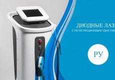 maxresdefault 230x160 - Диодные лазеры с регистрационным удостоверением