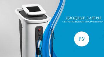 maxresdefault 360x200 - Диодные лазеры с регистрационным удостоверением