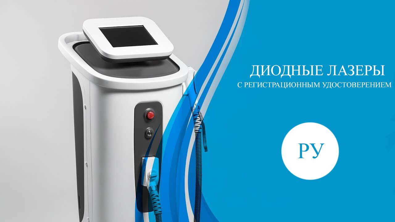 maxresdefault - Диодные лазеры с регистрационным удостоверением
