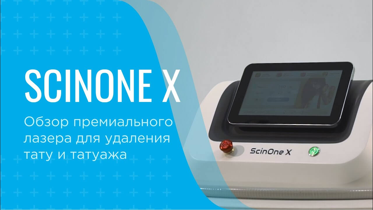 maxresdefault1 5 - ScinOne X