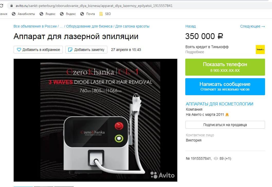 Screenshot 2 - Аппараты лазерной эпиляции, которые не стоит покупать