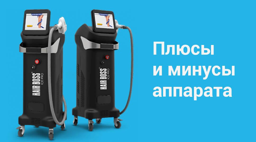 plusa - HAIRBOSS ICE PRO 2020 - обзор лазера для эпиляции